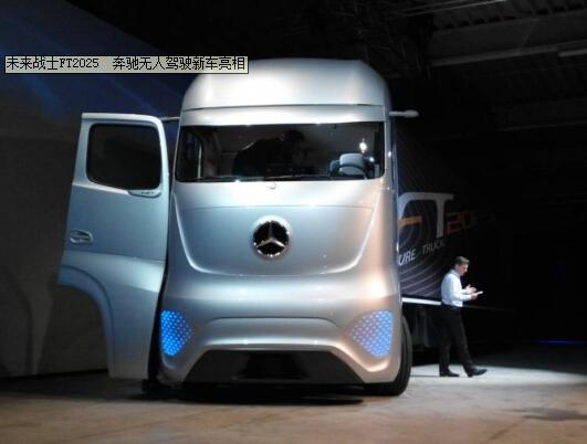 发布未来卡车2025的完整研究的同时,梅赛德斯-奔驰的全新无人高清图片