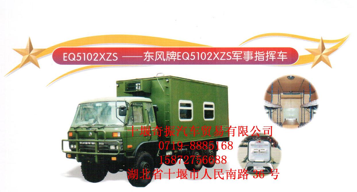 东风指挥车EQ510,指挥车报价,指挥车参数