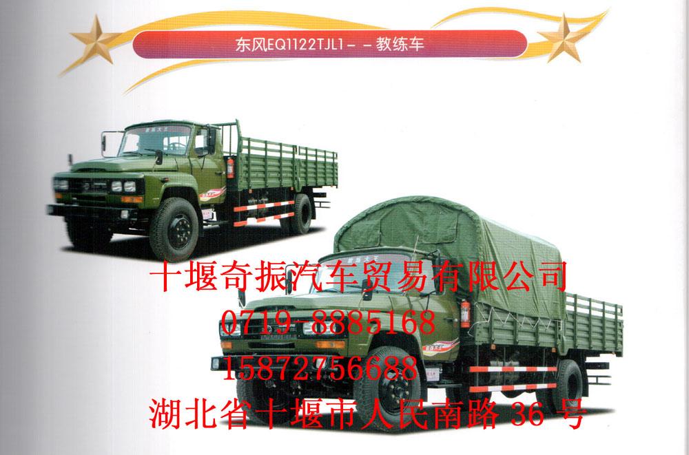 东风教练车EQ1122TJL1 东风教练车多少钱