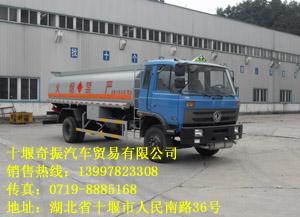 东风加油车、加油车图片EQ5160GJYT3EQ5160GJYT3型加油车