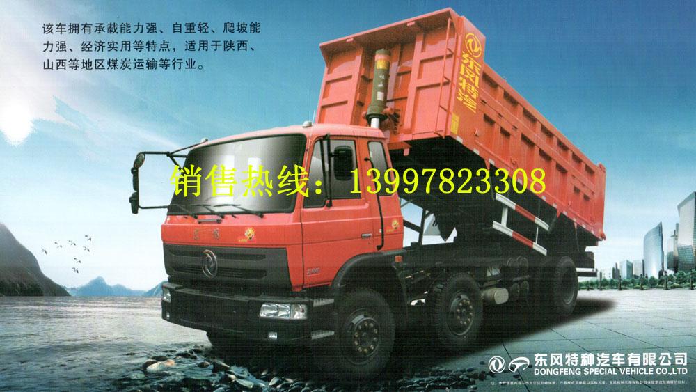 东风轻量化自卸车,东风6X2三桥轻量化自卸车价格EQ3259GT