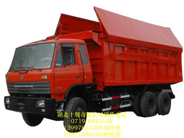 东风加盖自卸车、加盖自卸车EQ3250GF
