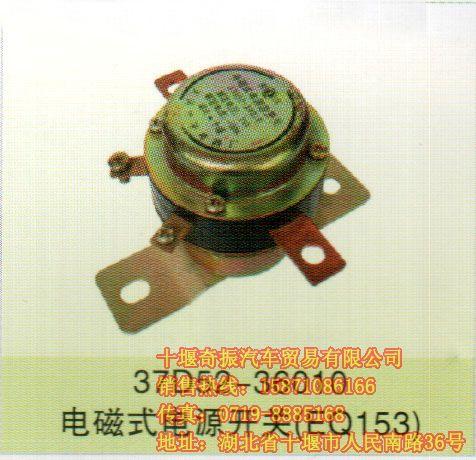 供应电磁式电源总开关eq153|东风汽车配件|湖北十堰