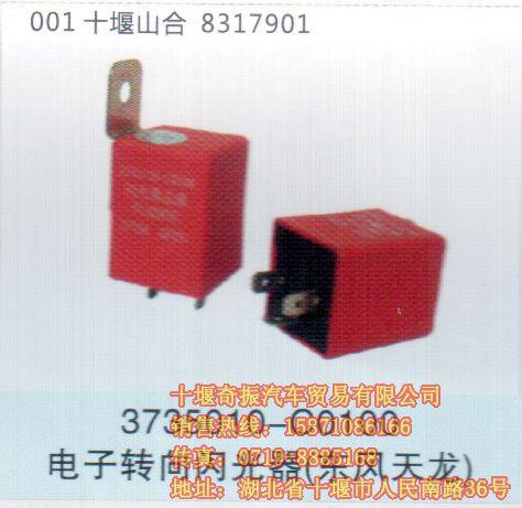 供应东风天龙配件电子转向闪光器