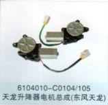 东风天龙升降器电机总成东风天龙6104010-C0104/105