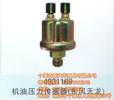 东风天龙机油压力传感器