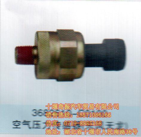 东风天龙空气压力传感器|传感器类|湖北十堰汽车供求网