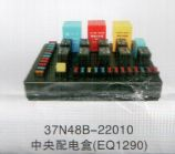 EQ1290中央配电盒