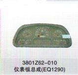 EQ1290仪表板总成