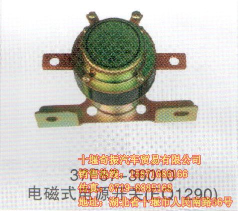 eq1290电磁式电源开关