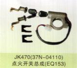 EQ153点火开关总成JK470(37N-04110)