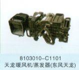 东风天龙暖风机蒸发器8103010-C1101