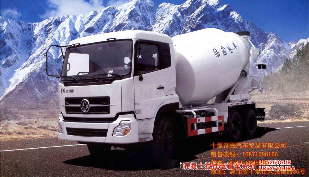 东风大力神混泥土搅拌运输车LB5250GJBA