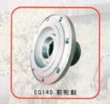 东风汽车配件 EQ145前轮毂EQ145前轮毂