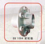 供应东风配件EQ1094前轮毂EQ1094前轮毂
