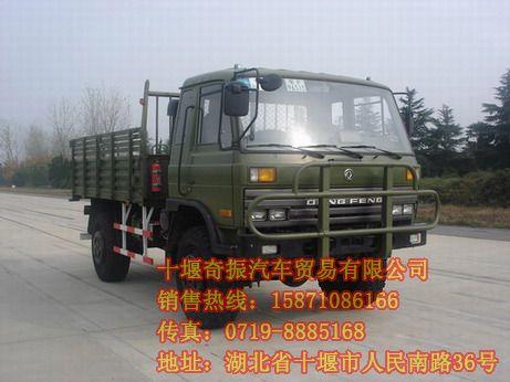 东风四驱越野卡车EQ2090G,现货供应东风4X4驱动越野卡车