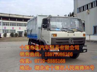供应东风自卸车垃圾车