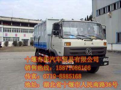 东风EQ5160自卸垃圾车