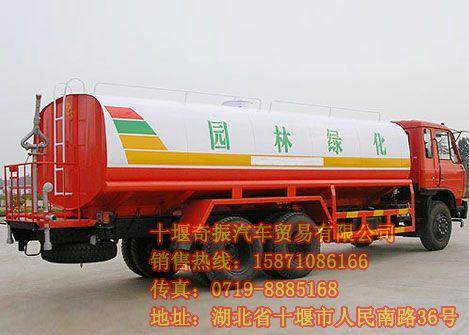 东风洒水车供应