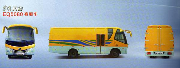 东风风尚客车, 东风厢货车EQ5080