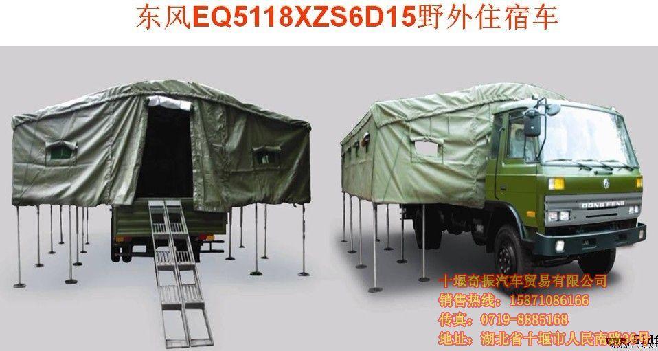 东风住宿汽车EQ5118XZS6D16