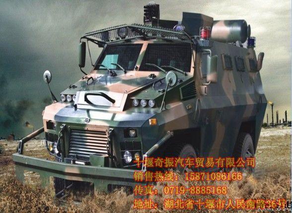 装甲防暴越野车EQ2111,东风康明斯四驱4x4驱动装甲防暴越野车