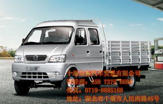 国四汽油双排载货车,东风国四汽油双排载货车价格DFD1022N高清图片