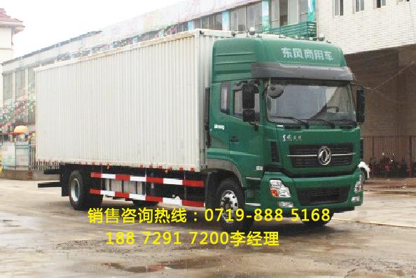 最新九米六单桥货厢式货车,国五最新东风天龙九米六单桥货厢货价格dfh图片